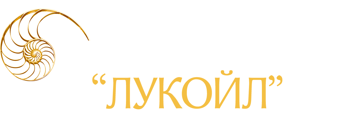 LUKOIL Conference 2021 Home
